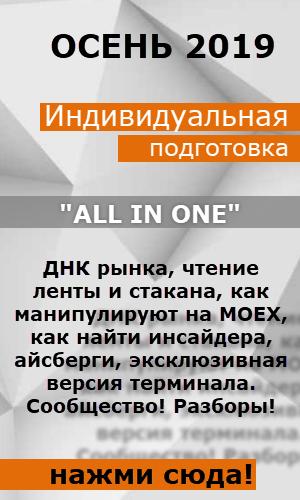 БАННЕР ОСЕНЬ2019light5